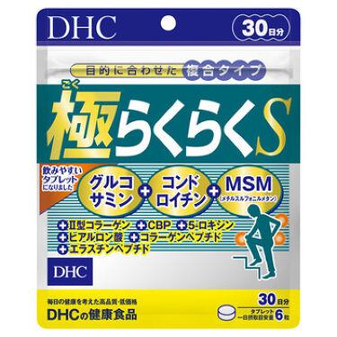2020/12/3発売 DHC 極らくらくS