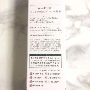 ティースラボ ボタニカル トゥースペースト/TeethLab/歯磨き粉を使ったクチコミ(2枚目)