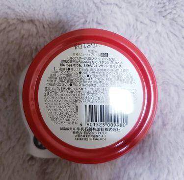 カウブランド 赤箱ビューティクリーム/カウブランド/ボディクリームを使ったクチコミ(3枚目)
