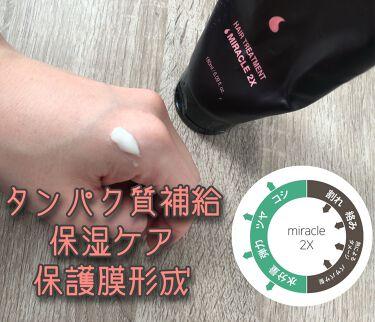 HAIR TREATMENT MIRACLE2X/moremo/洗い流すヘアトリートメントを使ったクチコミ(2枚目)