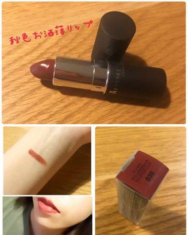riiさんの「リンメルマシュマロルック リップスティック<口紅>」を含むクチコミ