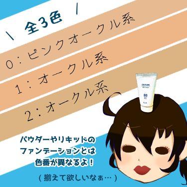 BB クリーム/ちふれ/化粧下地を使ったクチコミ(2枚目)