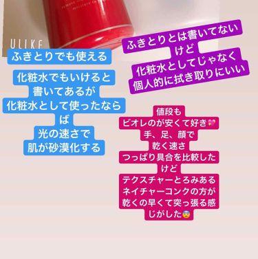 うるおい弱酸水(しっとり)/ビオレ/化粧水を使ったクチコミ(2枚目)