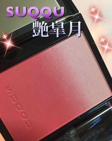 ピュア カラー ブラッシュ/SUQQU/パウダーチークを使ったクチコミ(1枚目)