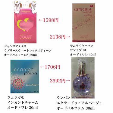 エクラ・ドゥ・アルページュ オードパルファム/LANVIN/香水(レディース)を使ったクチコミ(3枚目)