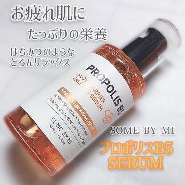 プロポリスB5 グロウバリア カーミングセラム/SOME BY MI/美容液を使ったクチコミ(1枚目)