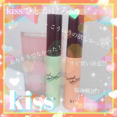 コントロールカラーベース/kiss/化粧下地を使ったクチコミ(1枚目)