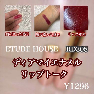 ディア マイブルーミング リップトーク シフォン/ETUDE HOUSE/口紅を使ったクチコミ(2枚目)