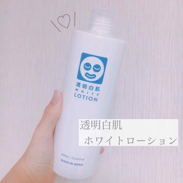 ホワイトローション/透明白肌/化粧水を使ったクチコミ(2枚目)
