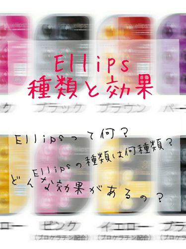 ヘアーオイル【トリートメント】/ellips/アウトバストリートメントを使ったクチコミ(1枚目)