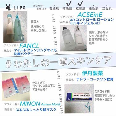 AD コントロールローション/ACSEINE/化粧水を使ったクチコミ(1枚目)