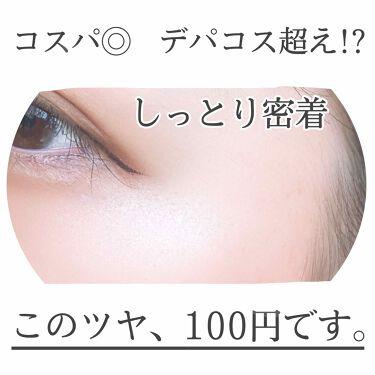 リンカ🐰 on LIPS 「【100円】最近毎日使ってるお気に入りハイライト❄びっくりする..」(1枚目)