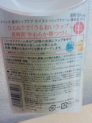 薬用リップケア モイスト <医薬部外品>/アベンヌ/リップケア・リップクリームを使ったクチコミ(3枚目)