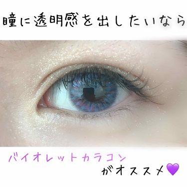 ariiさんの「カラーコンタクトカラコンぴあ<その他>」を含むクチコミ