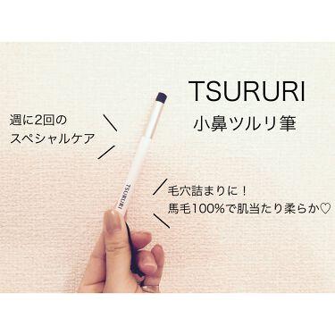 小鼻つるり筆/ツルリ/その他スキンケアグッズを使ったクチコミ(1枚目)