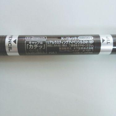 リアルラスティングアイペンシル24h WP(旧)/K-Palette/ペンシルアイライナーを使ったクチコミ(2枚目)
