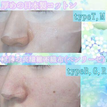Updating Mask 1.0.0 5タイプセット 1セット5枚入り/meol/シートマスク・パックを使ったクチコミ(3枚目)