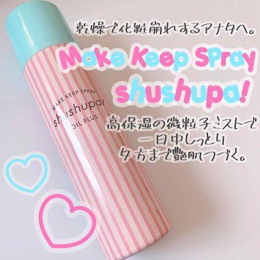 🍑ももも🍑さんの「shushupa!メイクキープスプレー<ミスト状化粧水>」を含むクチコミ