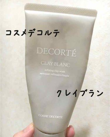 クレイ ブラン/COSME  DECORTE/洗顔フォームを使ったクチコミ(1枚目)