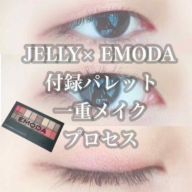 JELLY付録/EMODA/メイクアップキットを使ったクチコミ(1枚目)