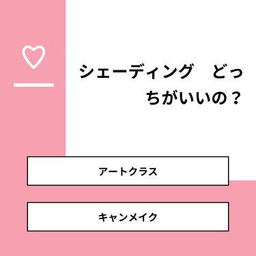 ライジュ on LIPS 「【質問】シェーディング どっちがいいの?【回答】・アートクラス..」(1枚目)