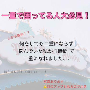ユ  〜〜           🐰さんの「アイトークアイトーク<二重まぶた用アイテム>」を含むクチコミ