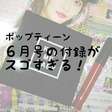 Popteen 2019年6月号/Popteen /雑誌を使ったクチコミ(1枚目)