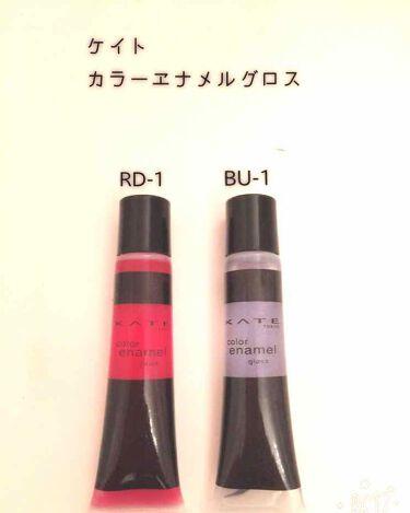 Gumiiiさんの「KATEカラーエナメルグロス<リップグロス>」を含むクチコミ