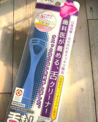篠野さんの「ののじソフト舌クリーナー 「舌も」<歯ブラシ・デンタルフロス>」を含むクチコミ