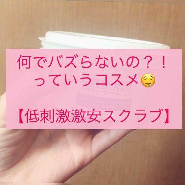 星野家の手作りマッサージ塩/星野家/ボディスクラブ by 結彩