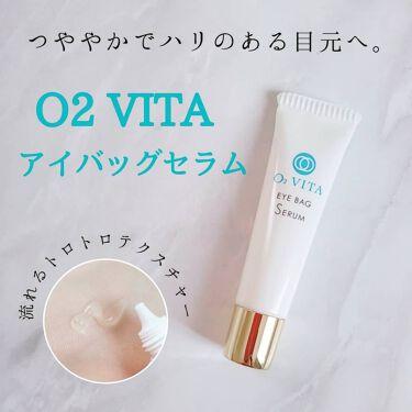 アイバッグセラム/O2VITA(オー・ドゥエ・ヴィータ)/アイケア・アイクリームを使ったクチコミ(1枚目)