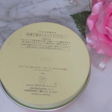 すっぴんパウダー ブルーミングシトラスの香り/クラブ/その他スキンケアを使ったクチコミ(2枚目)