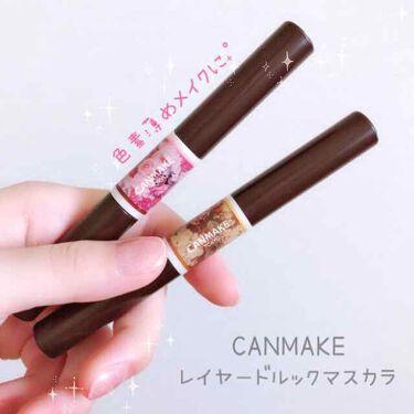 レイヤードルックマスカラ/CANMAKE/マスカラ by あほい