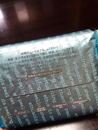 ふきとりピーリングシート オイルブロック/ettusais/シートマスク・パックを使ったクチコミ(3枚目)