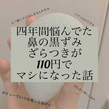 天然こんにゃくパフ/DAISO/その他スキンケアグッズを使ったクチコミ(1枚目)