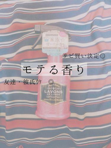 km.yj🥀さんの「ラボン ルランジェファブリックミスト フレンチマカロンの香り<香水(その他)>」を含むクチコミ