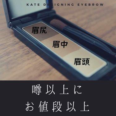 デザイニングアイブロウN/KATE/パウダーアイブロウ by 札幌さか子