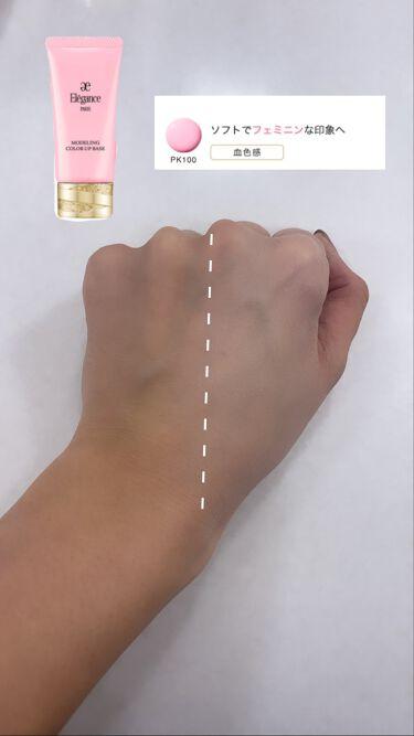 モデリング カラーアップ ベース/Elégance/化粧下地を使ったクチコミ(3枚目)