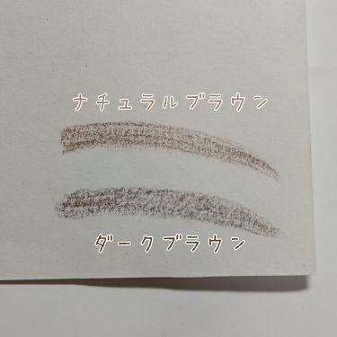 アイブロー·くり出し式/無印良品/アイブロウペンシルを使ったクチコミ(2枚目)