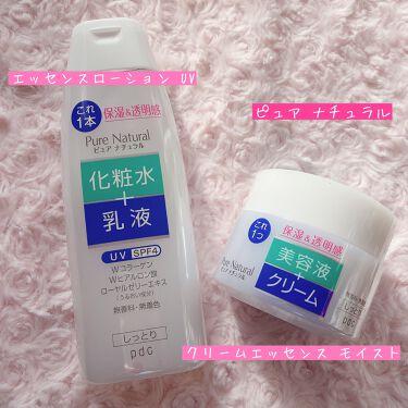 【画像付きクチコミ】こちらはpdcのスキンケアブランド✨ピュアナチュラル✨1992年から長く愛されているブランドで今回リニューアルした🍓エッセンスローションUV🍓クリームエッセンスモイストを使用してみました👏どちらの商品も化粧水乳液、美容液クリームという...