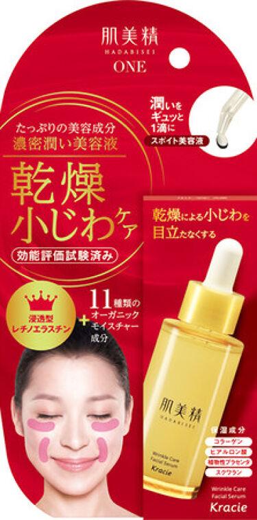 2020/9/14発売 肌美精 肌美精ONE リンクルケア 濃密潤い美容液