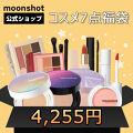 moonshot 福袋 LUCKYBOX 2021