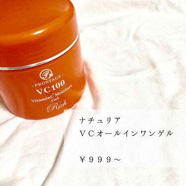 🍓suzly🍓さんの「ナチュリアプロステージ VC100 ビタミンC モイスチャー オールインワンゲル リッチ<オールインワン化粧品>」を含むクチコミ
