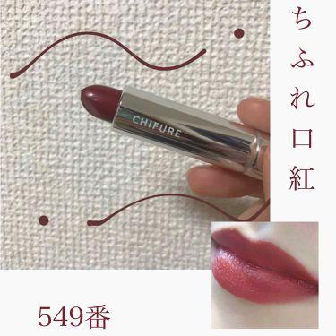 口紅(詰替用)/ちふれ/口紅 by ココナッツ。