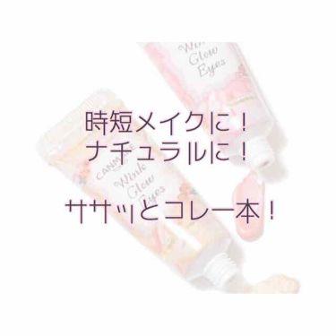 キキ さんの「キャンメイクウィンクグロウアイズ<ジェル・クリームアイシャドウ>」を含むクチコミ