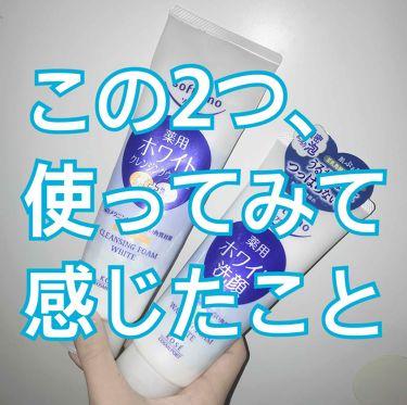 816さんの「ソフティモ薬用ホワイト 洗顔フォーム<洗顔フォーム>」を含むクチコミ