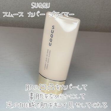 スムース カバー プライマー/SUQQU/化粧下地を使ったクチコミ(2枚目)