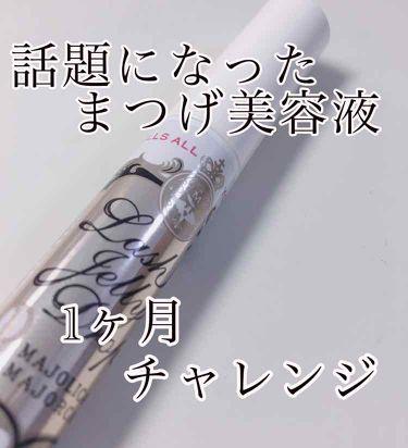 ラッシュジェリードロップEX/MAJOLICA MAJORCA/まつげ美容液 by つむ