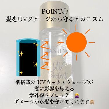 UVカット ヘアオイル/パンテーン/その他スタイリングを使ったクチコミ(5枚目)