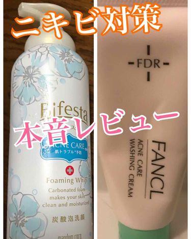 FDR アクネケア 洗顔クリーム/ファンケル/洗顔フォームを使ったクチコミ(1枚目)